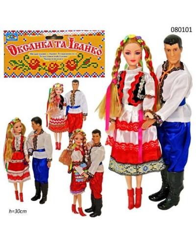 """Кукла """"Оксанка та Іванко"""" 080101 4 вида, товар - 30см, в пак. 19*38см"""