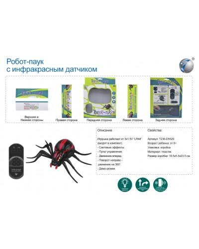 Робот-паук на р/у 9915 свет. эффекты, в коробке 18.5*5.5*23.5 см