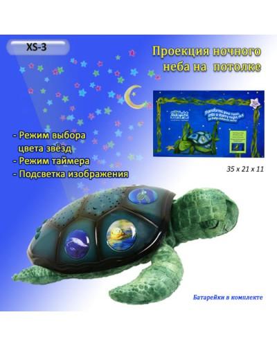 "Ночник XC-3 ""Звездное небо"" черепаха, батар., свет.,в кор. 35*21*11см"