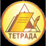 Тетрада
