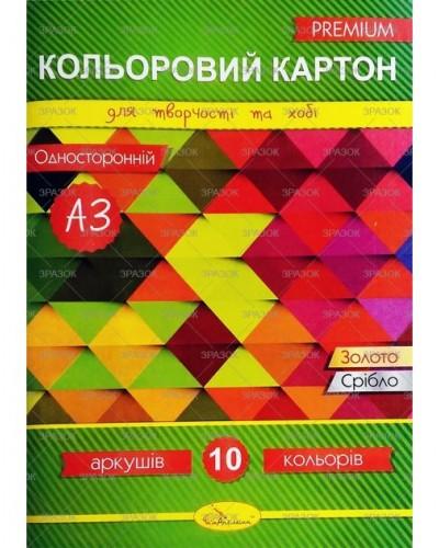 Набор цветного картона  (односторонний) А3, 10 арк., 300 г/м2
