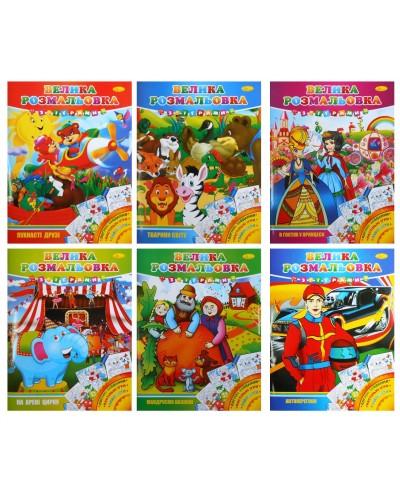 Большая Раскраска с играми, книжка А3 16 стр. МИКС