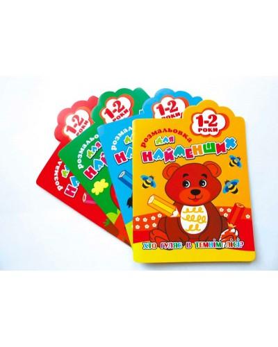 Раскраска  для малышей, 1-2 лет  В5, 12стр. МИКС