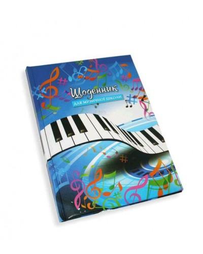 Щоденник для музичної школи, скоба