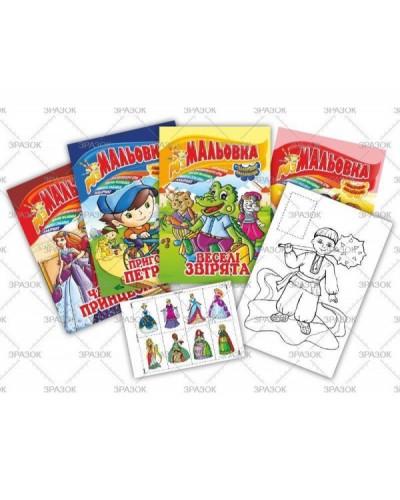 Книжка Розмальовка - іграшка з кольор. наклейками А4, Мікс №3