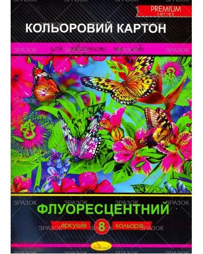 """Набір кольорового картону """"Флуоресцентний"""", А4 8 арк."""