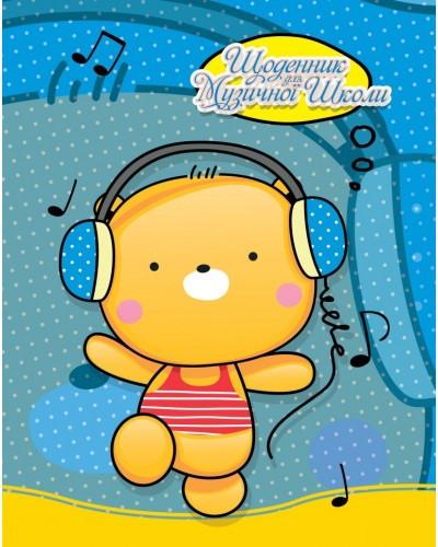 """Щоденник для музичної школи, В5, 40 аркушів, з інтегральною обкл., """"Найрозумніший щоденник"""",  Аркуш"""