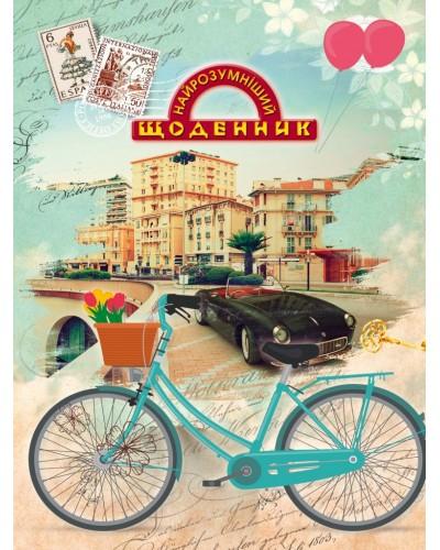 """Щоденник учнівський, А5, 48 арк, з м'якою обкладинкою, """"Найрозумніший щоденник"""" (Велосипед)"""