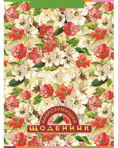"""Щоденник учнівський, А5, 48 арк, з м'якою обкладинкою, """"Найрозумніший щоденник"""" (Квіткова)"""