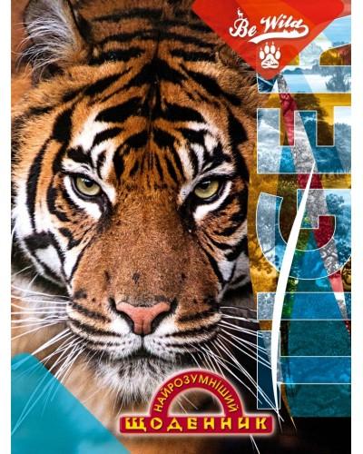 """Щоденник учнівський, А5, 48 арк, з м'якою обкладинкою, """"Найрозумніший щоденник"""" (Тигр)"""