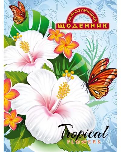 """Щоденник учнівський, А5, 48 арк, з м'якою обкладинкою, """"Найрозумніший щоденник"""" (Тропічні квіти)"""