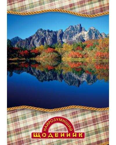 """Щоденник учнівський, А5, 48 арк, з м'якою обкладинкою, """"Найрозумніший щоденник"""" (Шотландка)"""