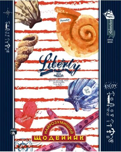 """Щоденник учнівський, 40 арк, з інтегральною обкладинкою, """"Найрозумніший щоденник"""", Аркуш (Мушля)"""