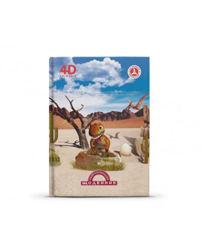 """Щоденник учнівський, В5, 40 арк, з твердою обкладинкою, """"Найрозумніший щоденник - Живий"""", (Діно)"""