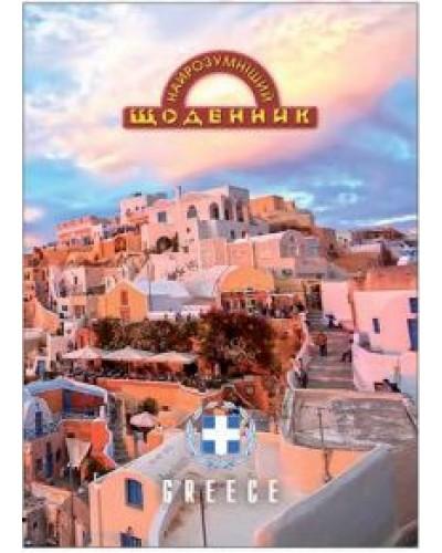 """Щоденник учнівський, В5, 40 арк, з твердою обкладинкою, """"Найрозумніший щоденник"""", Гамма (Греція (149"""