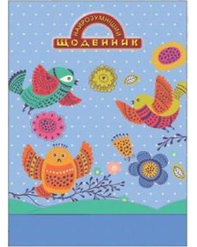 """Щоденник учнівський, В5, 40 арк, з твердою обкладинкою, """"Найрозумніший щоденник"""", Гамма"""