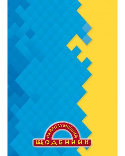 """Щоденник учнівський, В5, 40 арк, з твердою обкладинкою, """"Найрозумніший щоденник"""", (Жовто-блакитні)"""