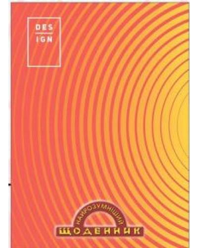 """Щоденник учнівський, 40 арк, з твердою обкладинкою, """"Найрозумніший щоденник,Гамма (Помаранчеві)"""