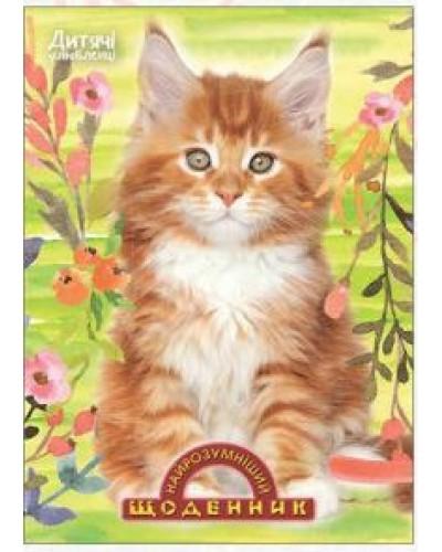 """Щоденник учнівський, В5, 40 арк, з твердою обкладинкою, """"Найрозумніший щоденник"""", Гамма (Руде кошеня"""