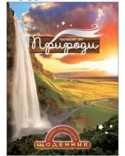 """Щоденник учнівський, В5, 40 арк, з твердою обкладинкою, """"Найрозумніший щоденник"""", (Світ природи)"""