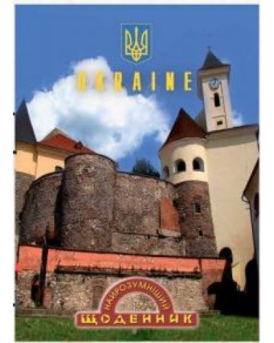 """Щоденник учнівський, В5, 40 арк, з твердою обкладинкою, """"Найрозумніший щоденник (Українська фортеця)"""