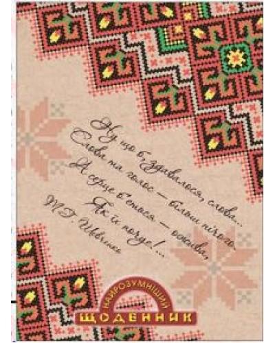 """Щоденник учнівський, В5, 40 арк, з твердою обкладинкою, """"Найрозумніший щоденник"""" (Український мотив)"""