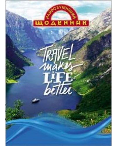 """Щоденник учнівський, В5, 40 арк, з твердою обкладинкою, """"Найрозумніший щоденник"""", Гамма (Фьорд)"""