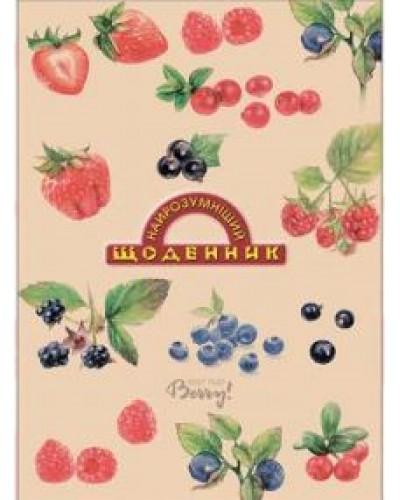 """Щоденник учнівський, В5, 40 арк, з твердою обкладинкою, """"Найрозумніший щоденник"""", Гамма (Ягідна)"""