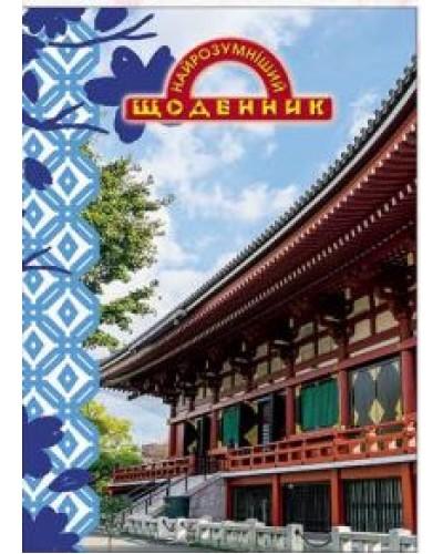 """Щоденник учнівський, В5, 40 арк, з твердою обкладинкою, """"Найрозумніший щоденник"""", Гамма (Японія)"""