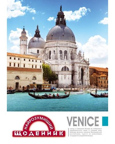 """Щоденник учнівський, В5, 48 арк, з твердою обкладинкою, """"Класний щоденник"""", Аркуш (Венеція)"""