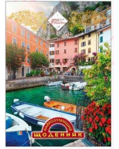 """Щоденник учнівський, В5, 48 арк, з твердою обкладинкою, """"Найрозумніший щоденник"""",  Аркуш (Венеція)"""
