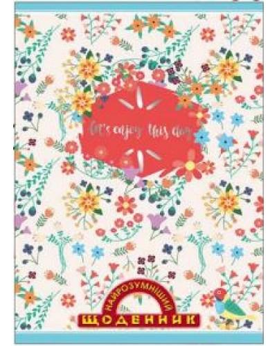 """Щоденник учнівський, В5, 48 арк, з твердою обкладинкою, """"Найрозумніший щоденник"""",  Аркуш (Квітковий)"""