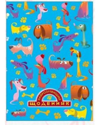 """Щоденник учнівський, В5, 48 арк, з твердою обкладинкою, """"Найрозумніший щоденник"""",  Аркуш (Песик)"""
