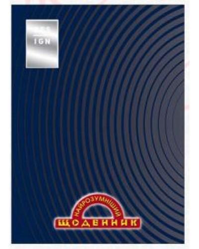 """Щоденник учнівський, В5, 48 арк, з твердою обкладинкою, """"Найрозумніший щоденник"""",  Аркуш (Сині кола)"""