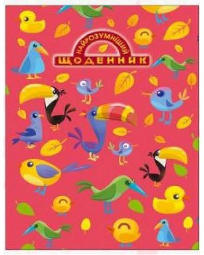 """Щоденник учнівський,94 арк,паралонова обкладинка, тиснення лаком """"Найрозумніший щоденник"""" (Пташки)"""