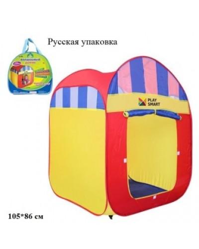 """Палатка PLAY SMART 1002M """"Волшебный домик"""" в сумке 105*86"""