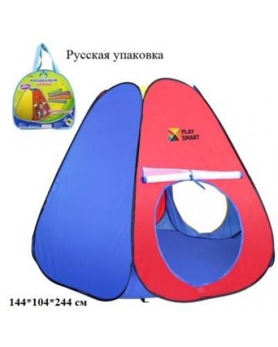 """Палатка PLAY SMART 3058 """"Волшебный домик"""" в сумке 144*244*104"""