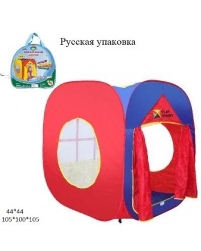 """Палатка PLAY SMART 3516 """"Волшебный домик"""" в сумке 105*100*105 /18/"""