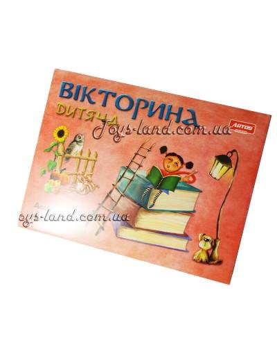 """Настольная игра """"Детская викторина"""", арт. 0802, Остапенко"""
