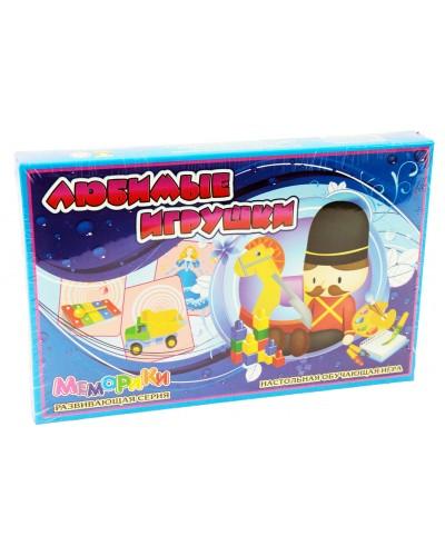 Меморики Любимые игрушки