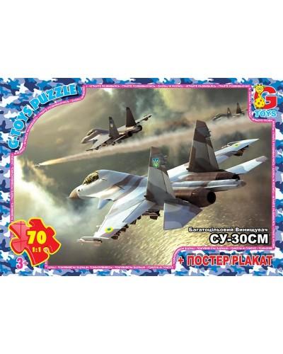 """Пазли ТМ """"G-Toys"""" із серії """"Військова техніка"""", 70 елементів"""