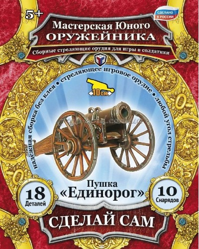 """Гармата стріляюча """"Єдиноріг"""" (1 літник), арт. 07158, Техноло"""