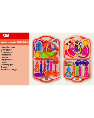 Доктор 806 (8057) 2 вида, в чемоданчике 40*23*4см