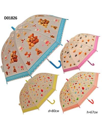 Зонт D01826 (60шт/5) прозрачн., с мишками, рыбками... 50см