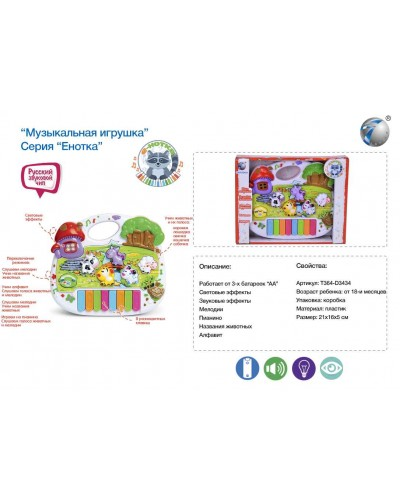 Муз разв.орган CY-6073B (T364-D3434) батар.,рус. язык, звуки животных,в короб. 21*16*5см