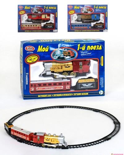 Железная дорога батар. 0608/11/14 PLAY SMART звук, дым, свет, 3 вида, в коробке 38*26,5*7см