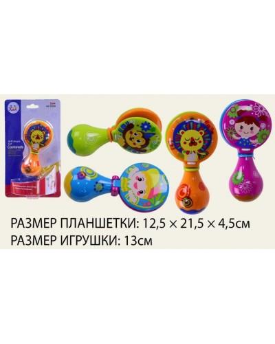 Маракас для малышей 3102D 4 цвета микс, на планшетке 12,5*21,5*4,5см