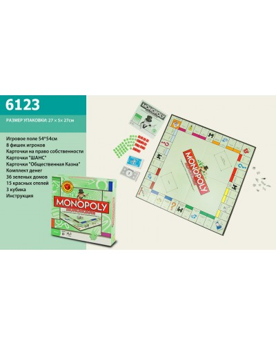 """Настольная игра """"Монополия"""" 6123 карточки, кубики, фишки, игровое поле, в коробке 27*27*5см"""