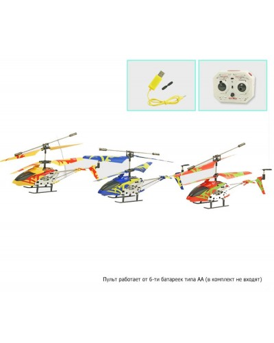 Вертолет аккум.р/у 33012 в чемоданчике 28*9,5*13см