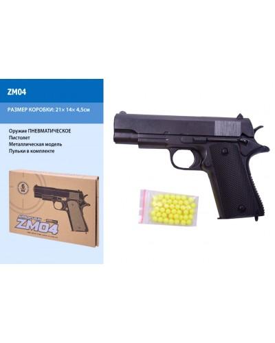 Пистолет метал ZM04, пульки в кор. 21*14*4,5см